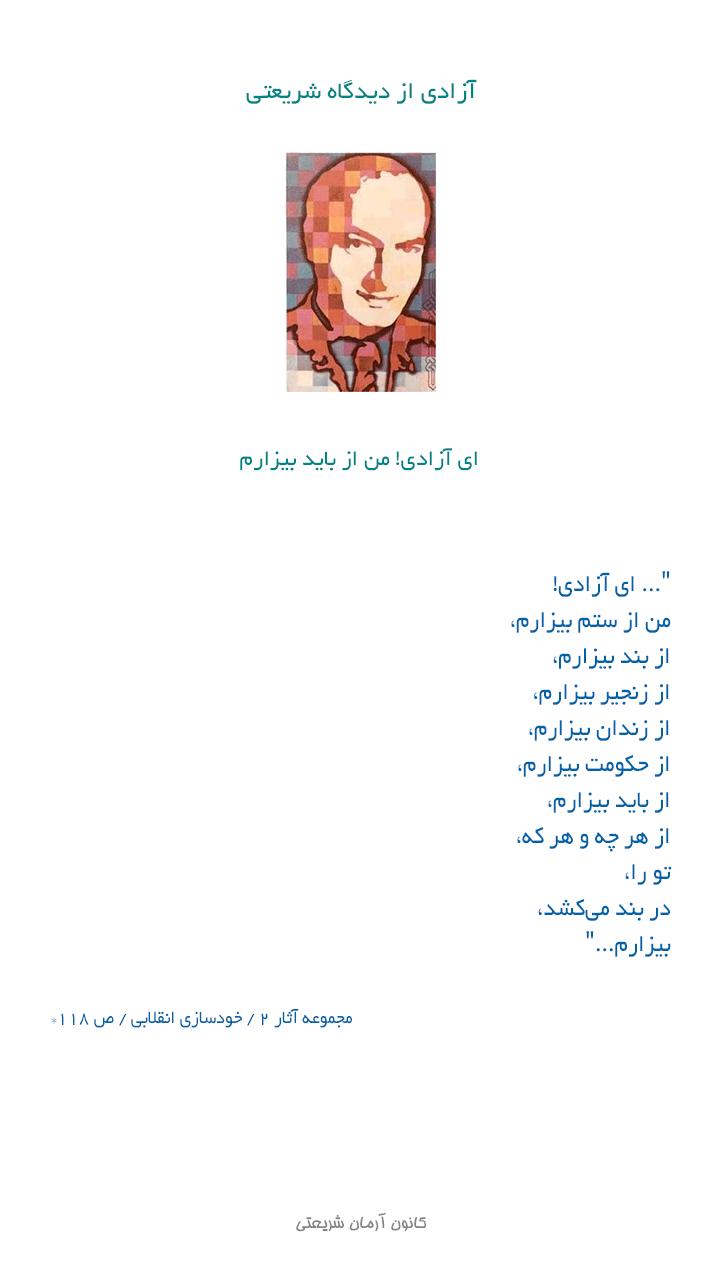 shariati_azadi01