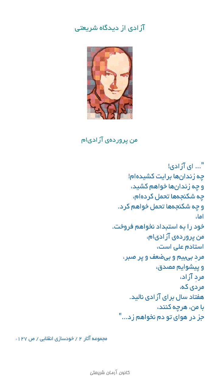 shariati_azadi02