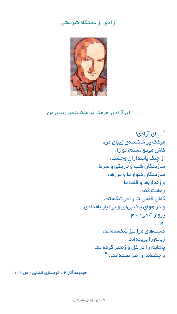 shariati_azadi04