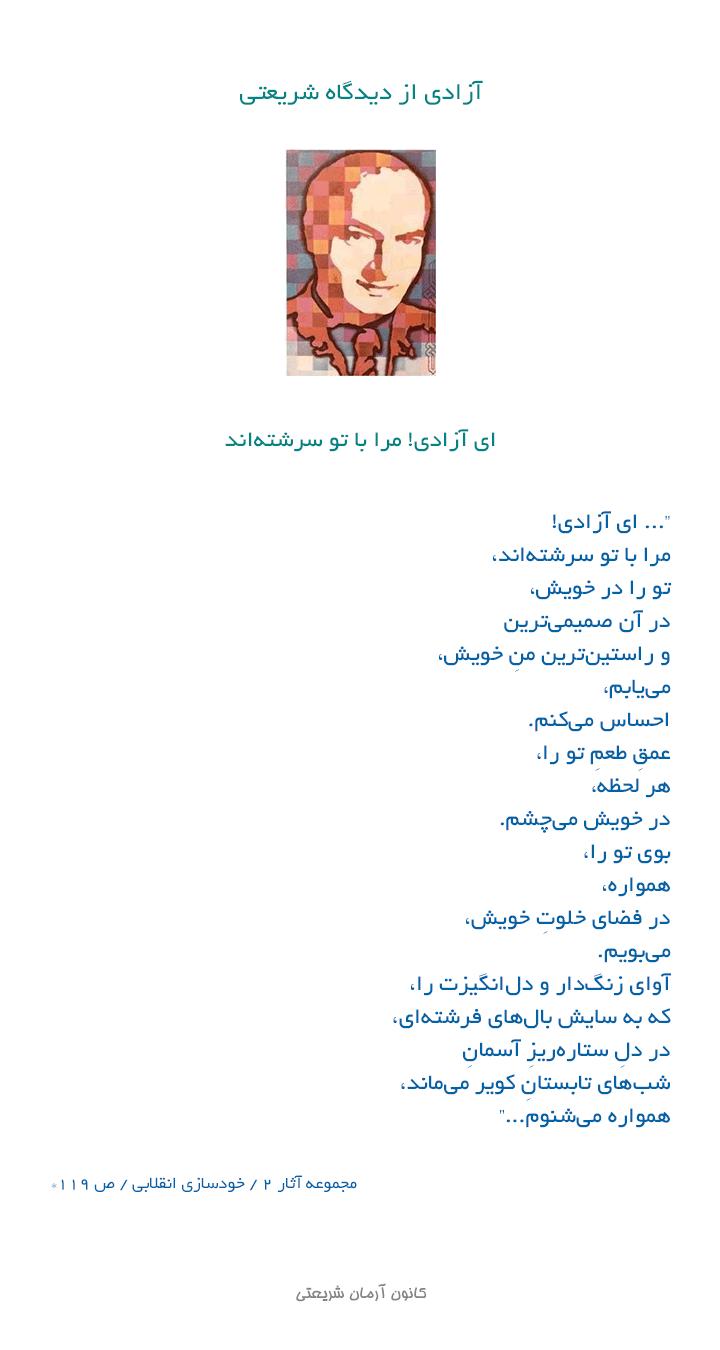 shariati_azadi05