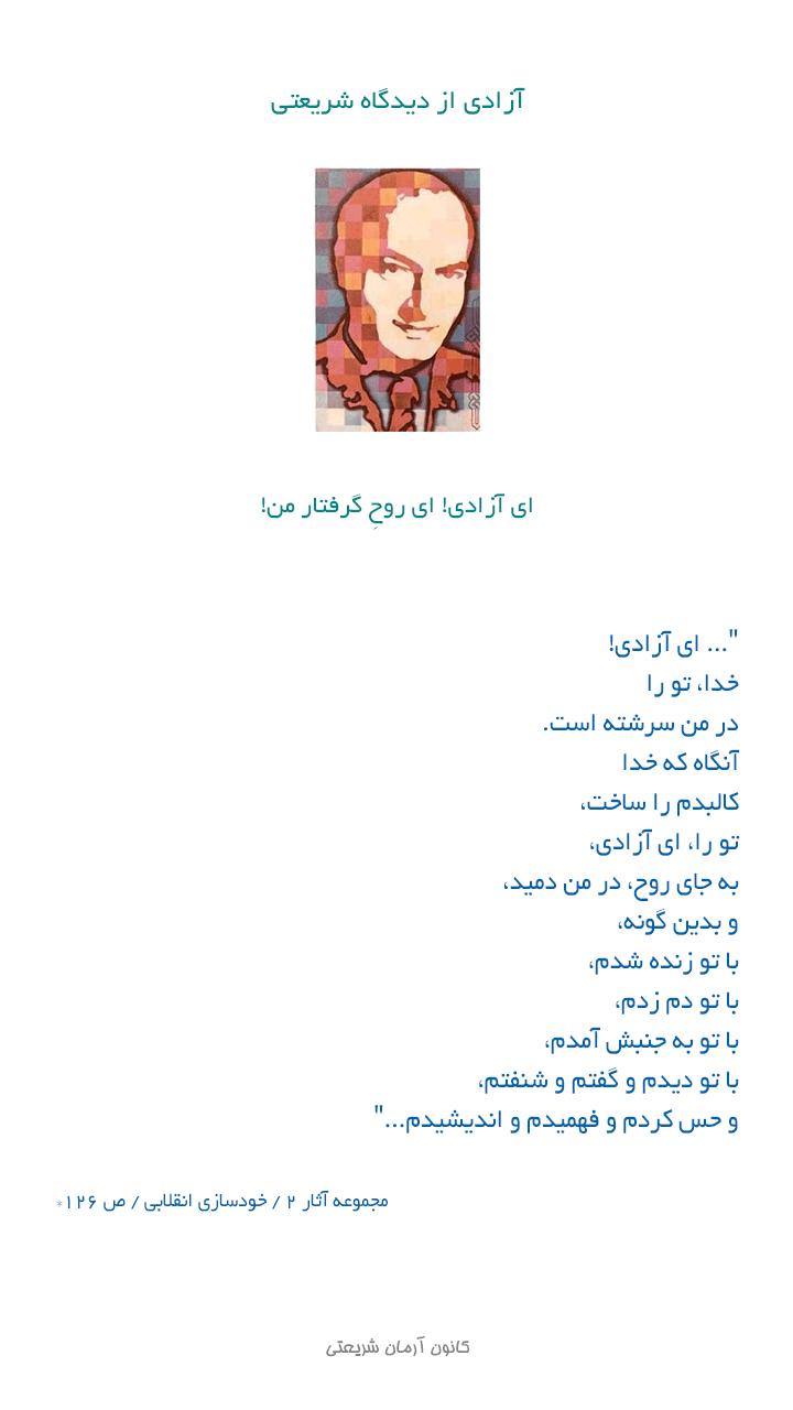 shariati_azadi06