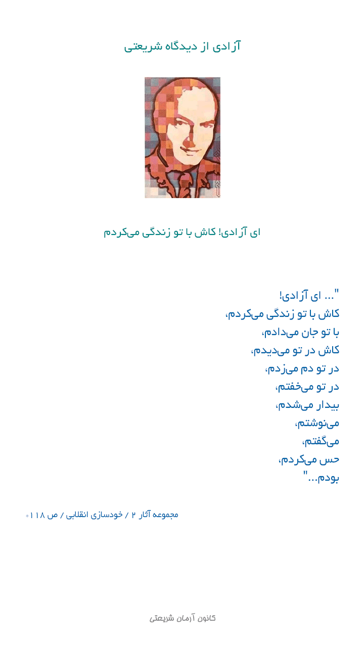 shariati_azadi07