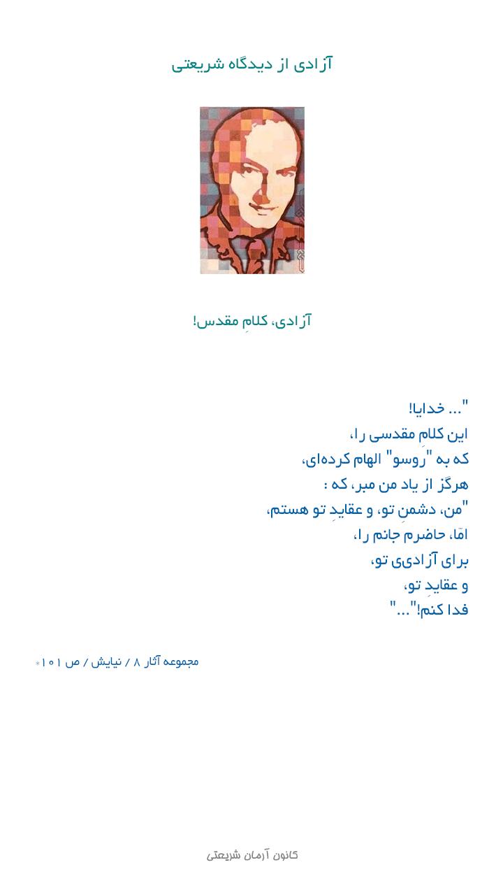 shariati_azadi09