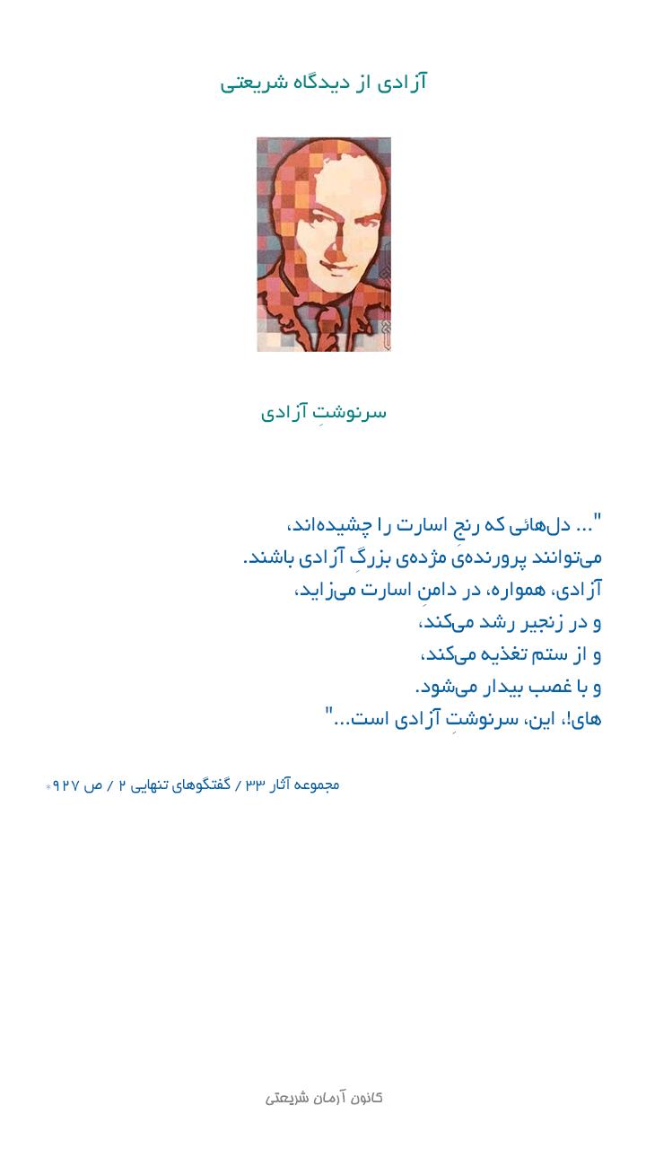 shariati_azadi10