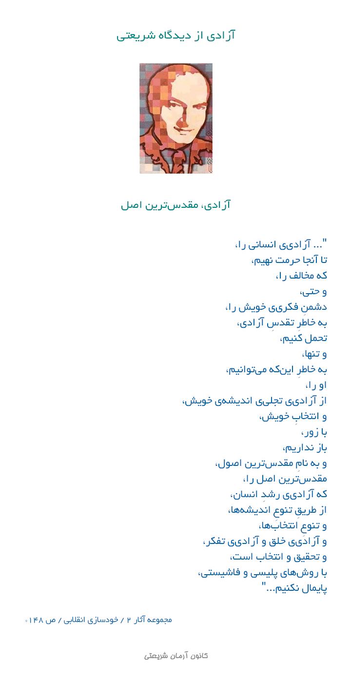 shariati_azadi11