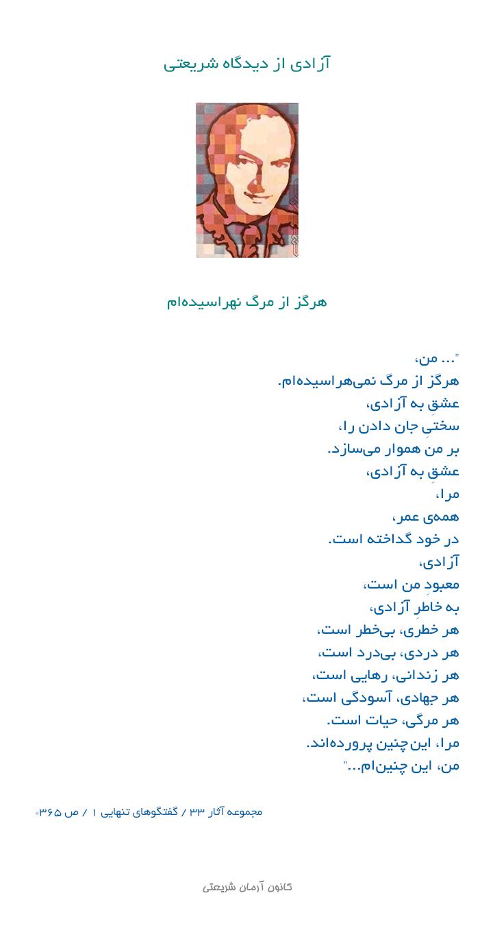 shariati_azadi12