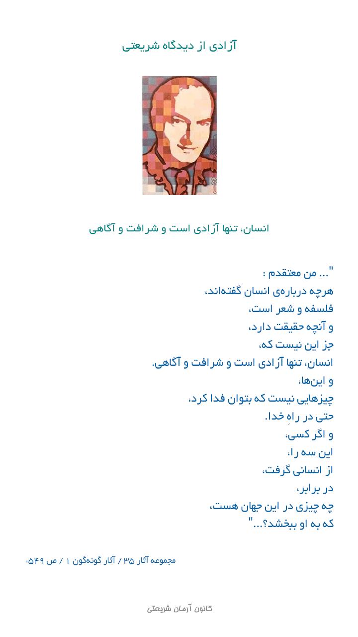 shariati_azadi13