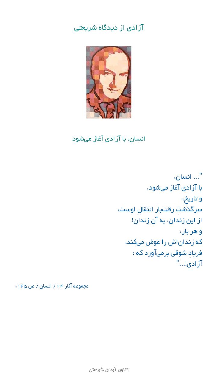 shariati_azadi14