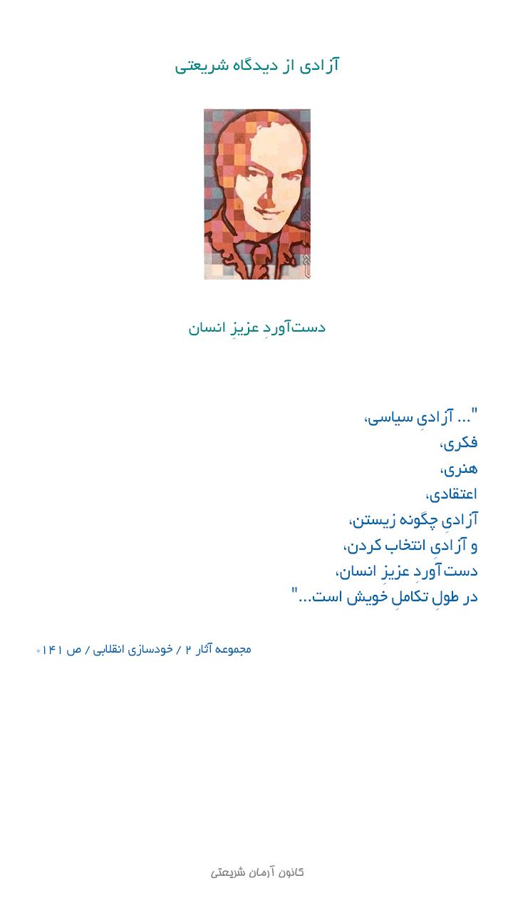 shariati_azadi15