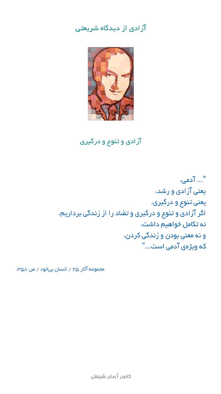 shariati_azadi16