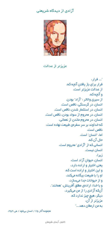shariati_azadi17
