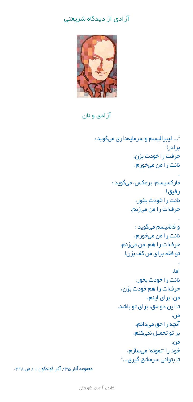 shariati_azadi18
