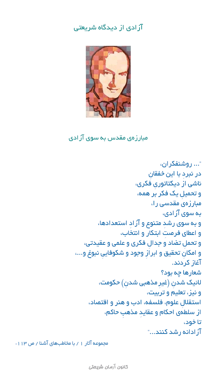 shariati_azadi19