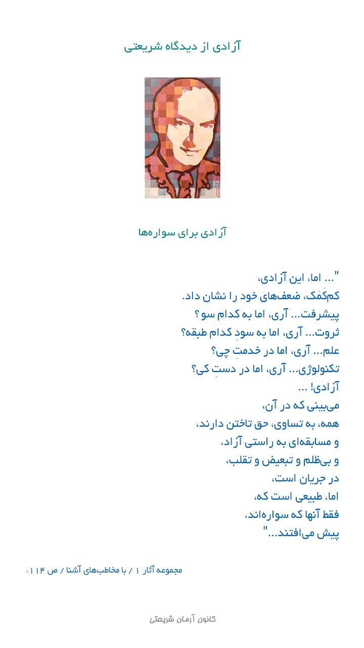 shariati_azadi20