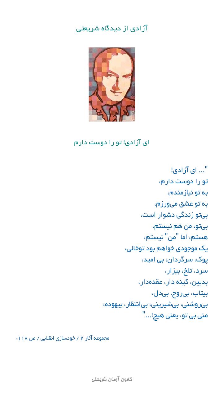 shariati_azadi21