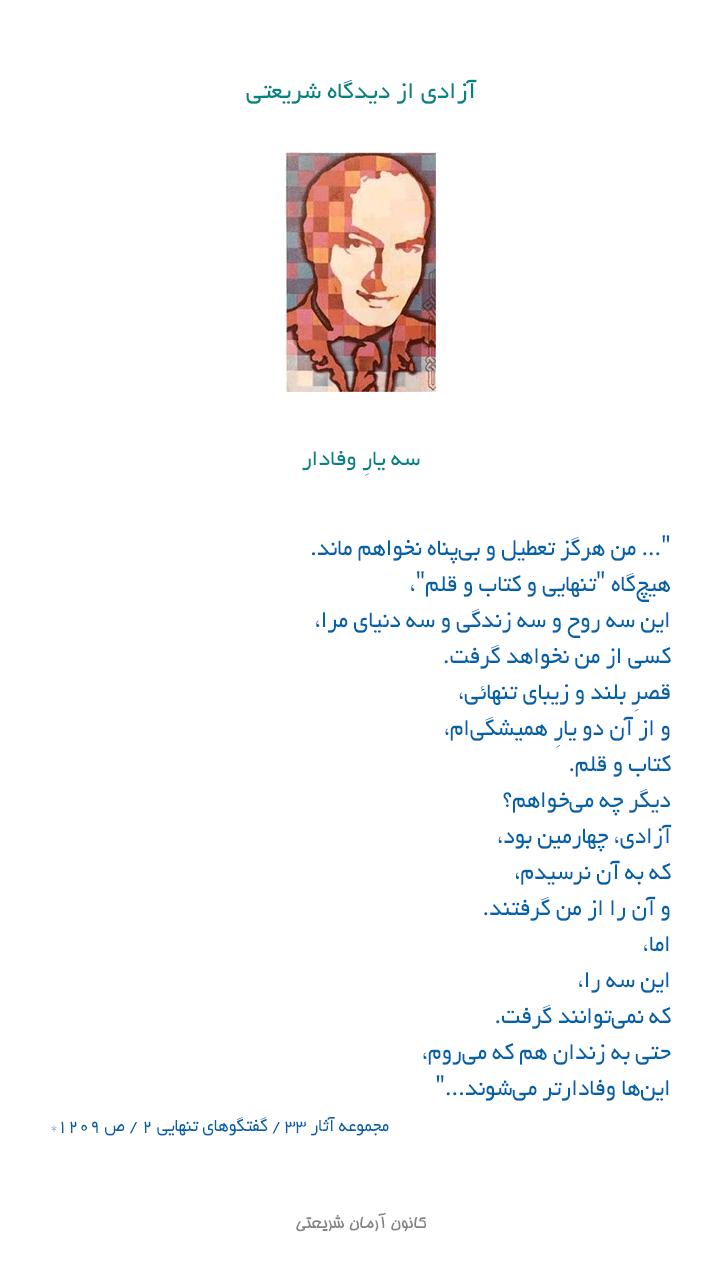 shariati_azadi22