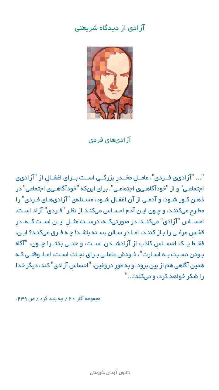 shariati_azadi25