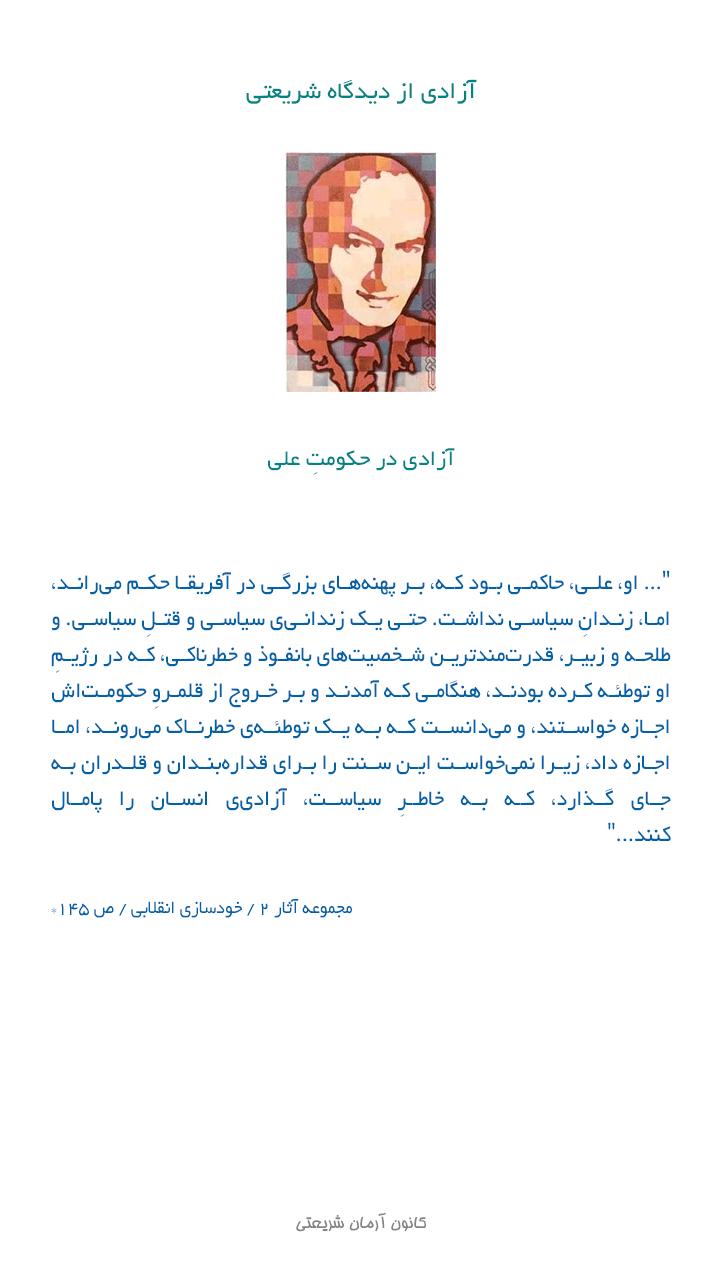 shariati_azadi26