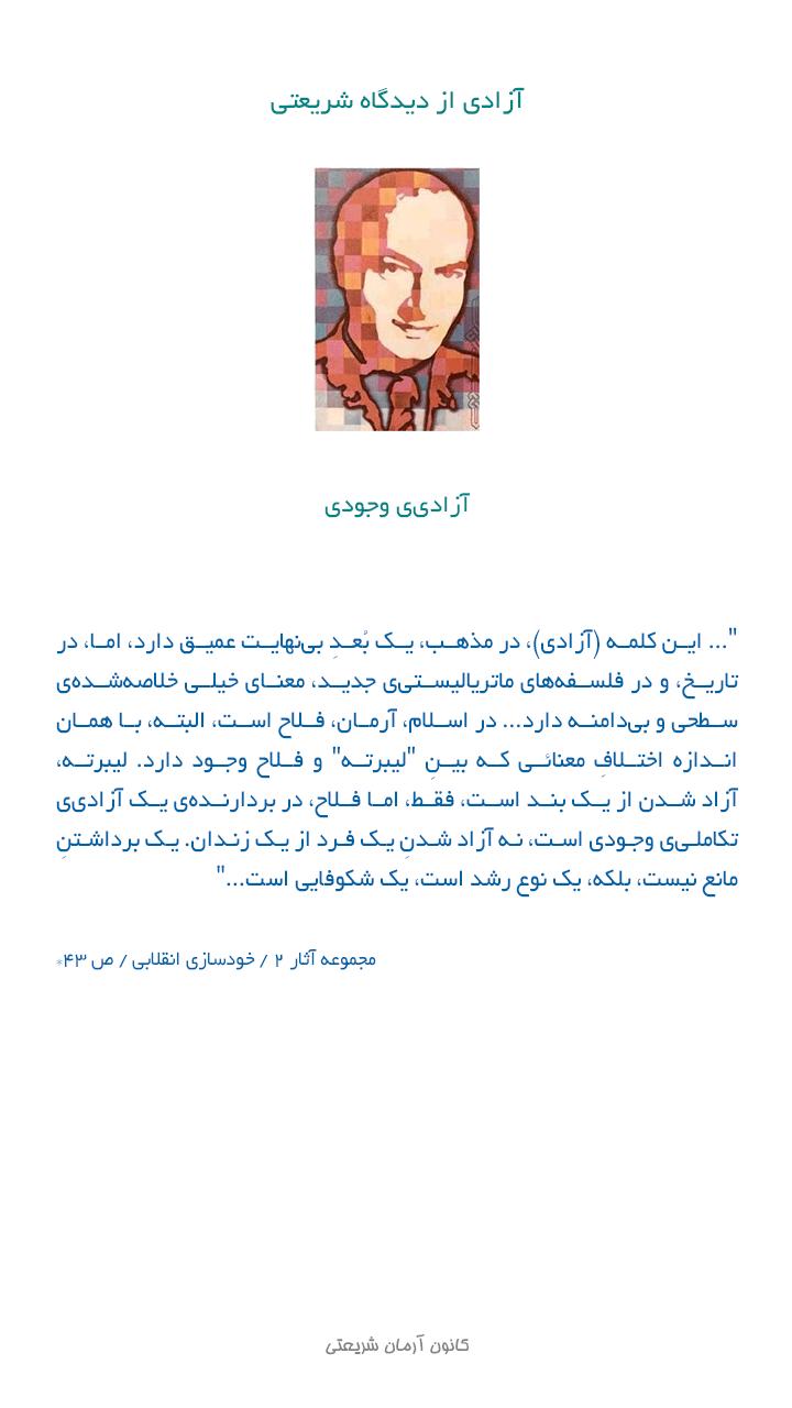 shariati_azadi27
