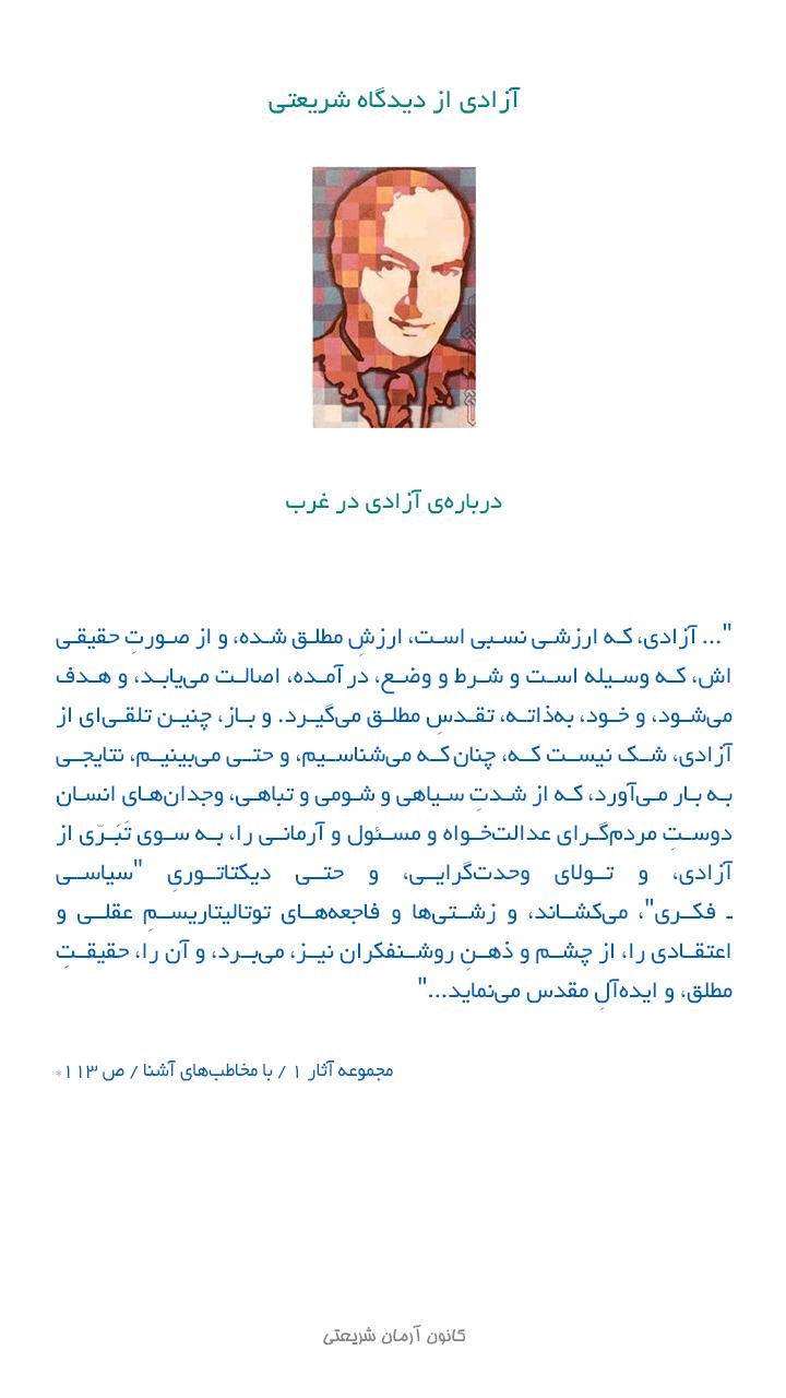 shariati_azadi28