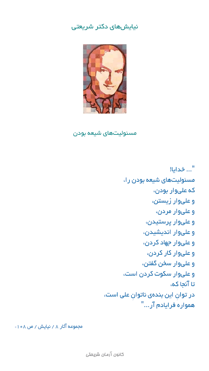 shariati_niayesh_first03