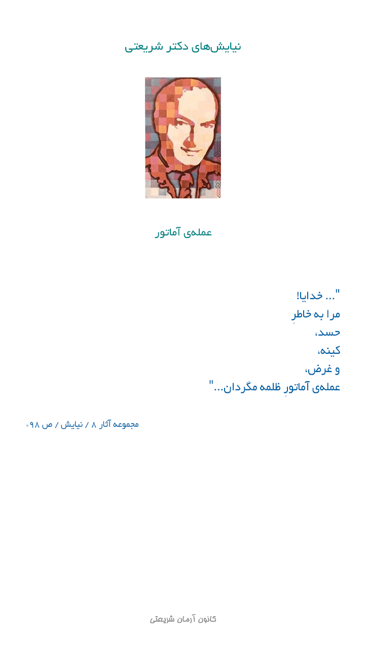 shariati_niayesh_first05
