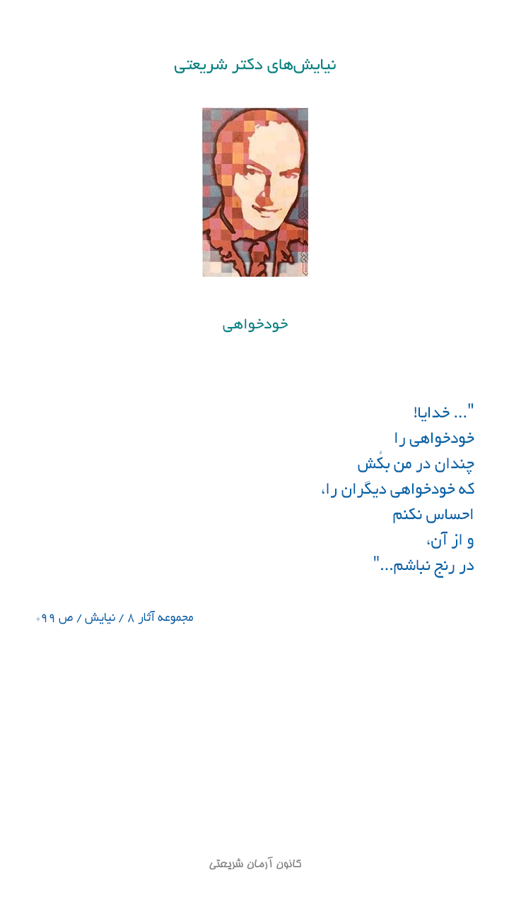 shariati_niayesh_first06