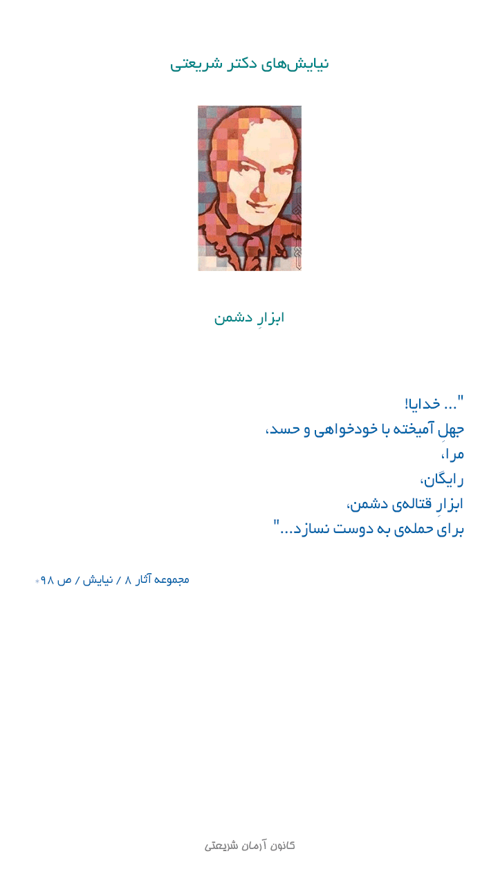 shariati_niayesh_first07