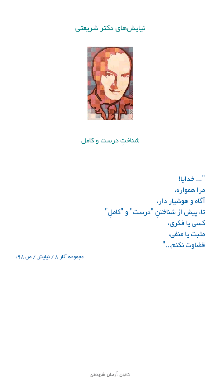 shariati_niayesh_first08