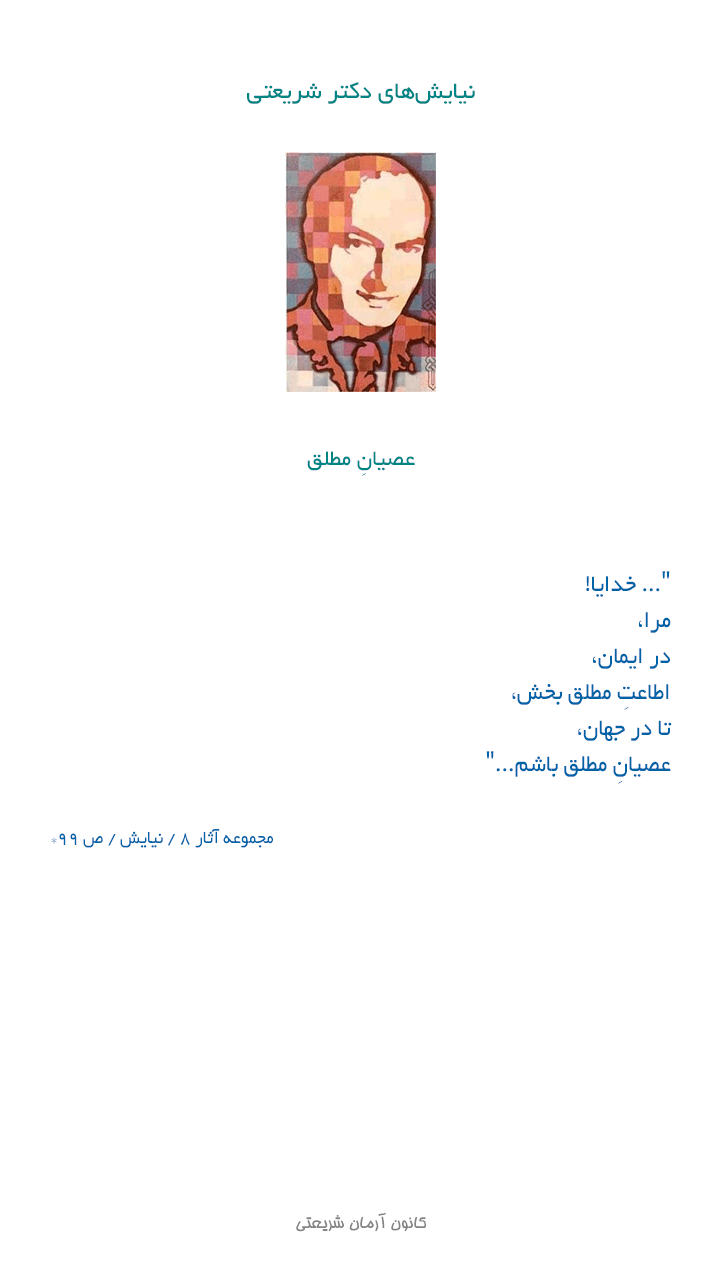 shariati_niayesh_first09