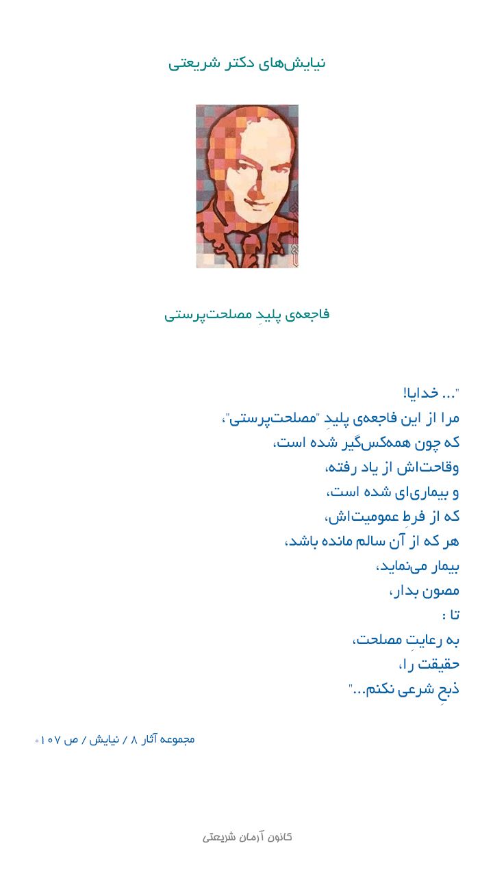 shariati_niayesh_first10