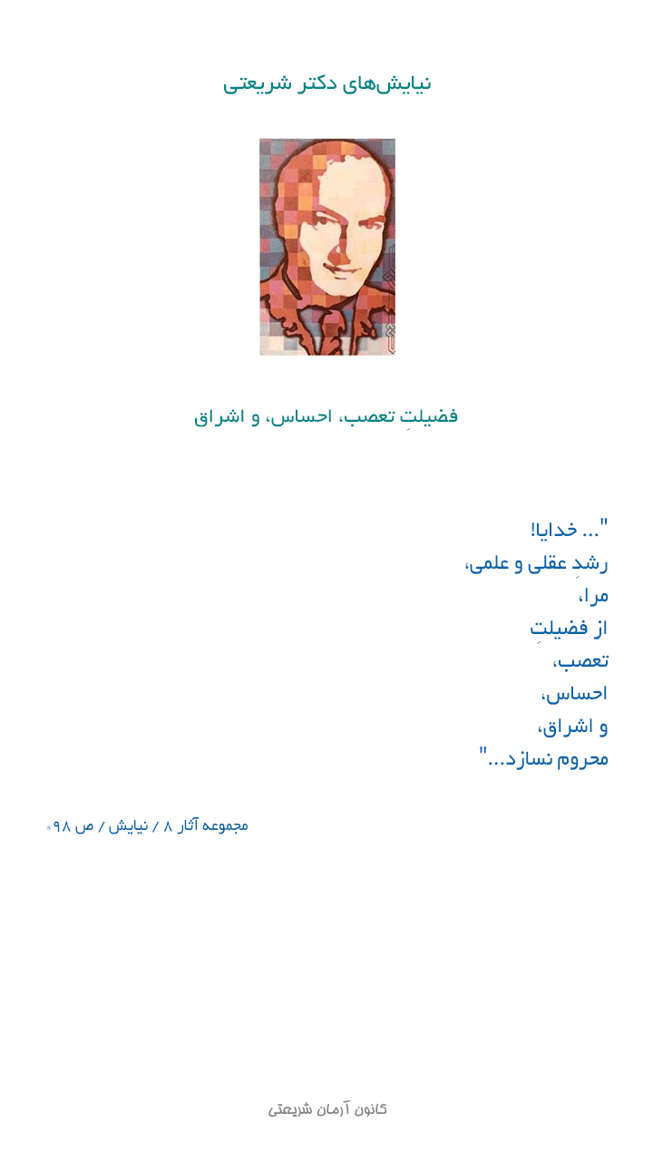 shariati_niayesh_first11