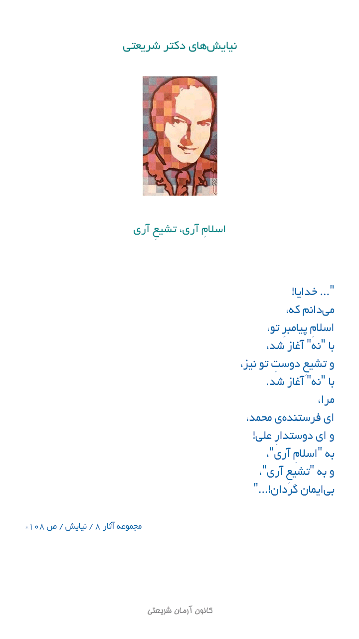 shariati_niayesh_first13