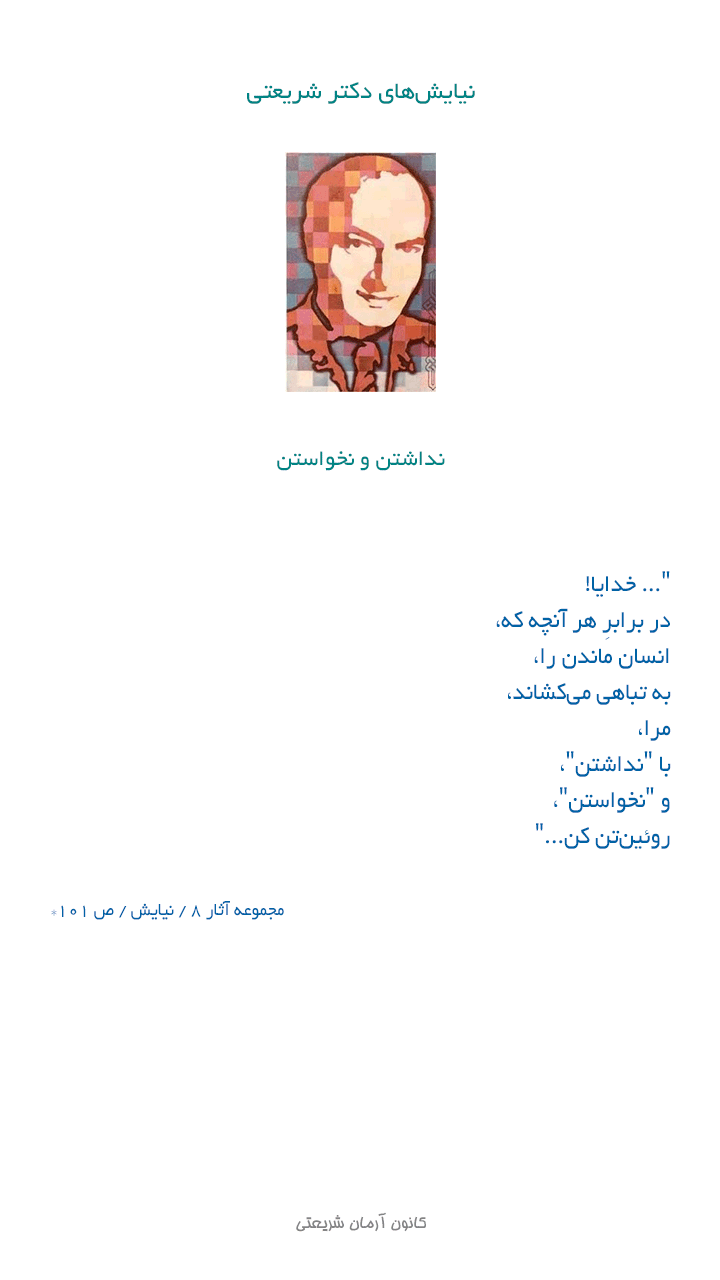 shariati_niayesh_first14