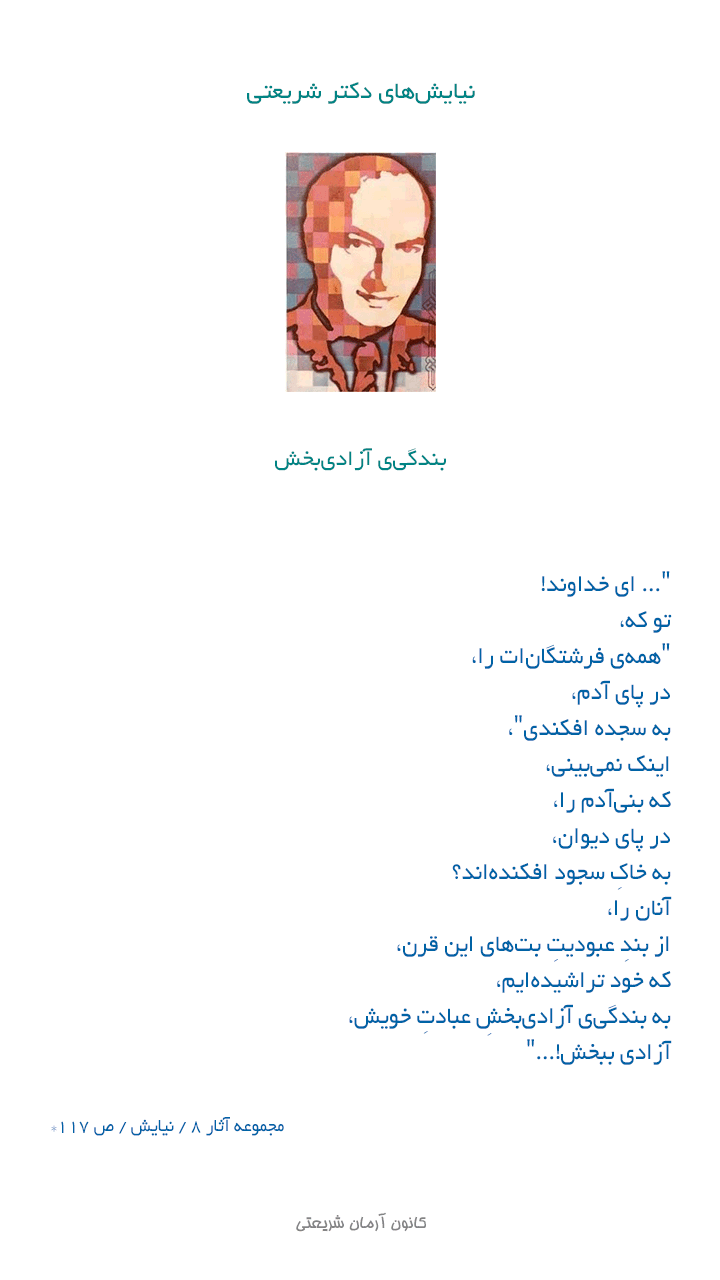 shariati_niayesh_first17