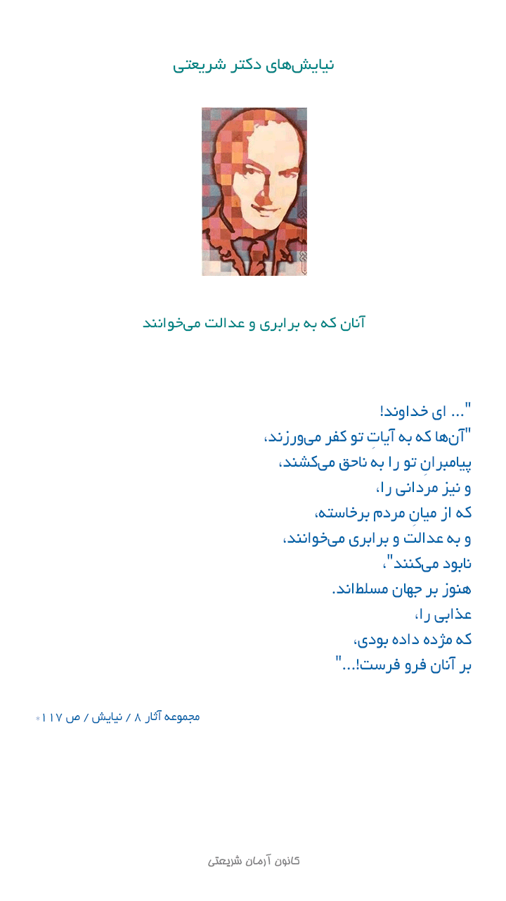 shariati_niayesh_first18