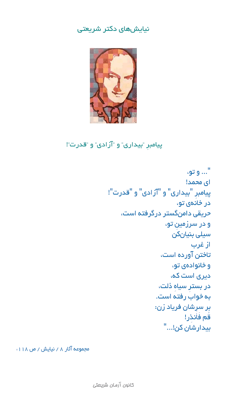 shariati_niayesh_first21