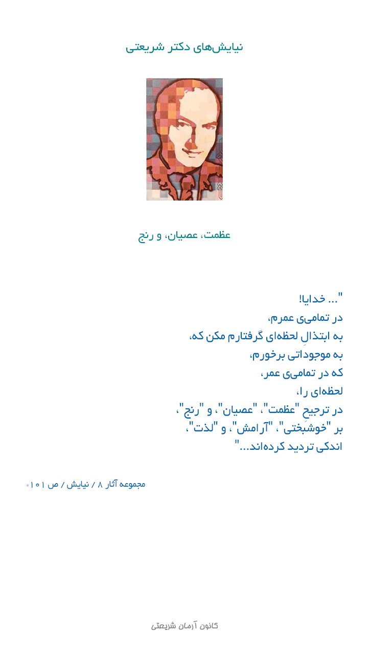 shariati_niayesh_second07