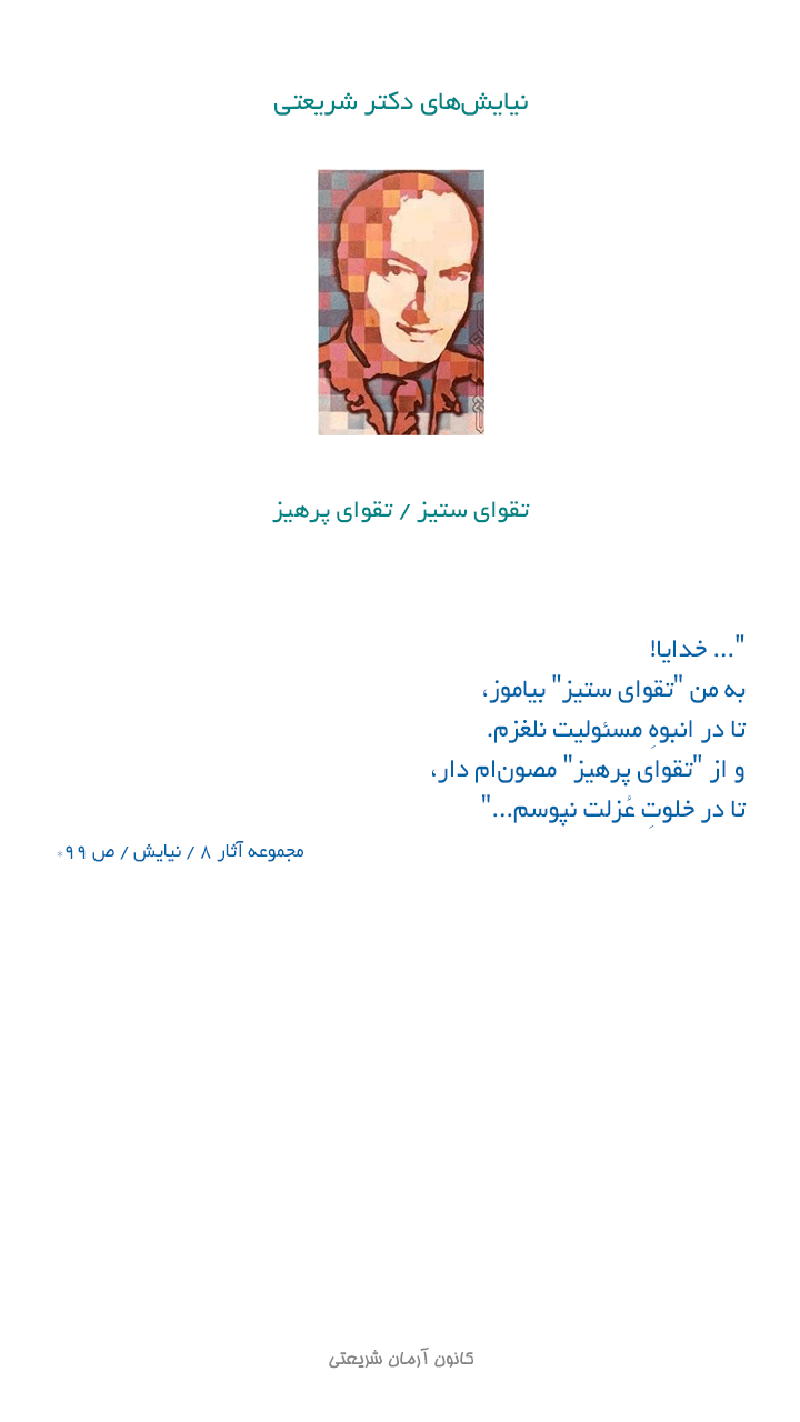 shariati_niayesh_second09