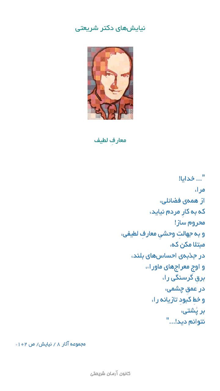 shariati_niayesh_second10
