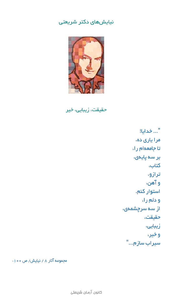 shariati_niayesh_second11