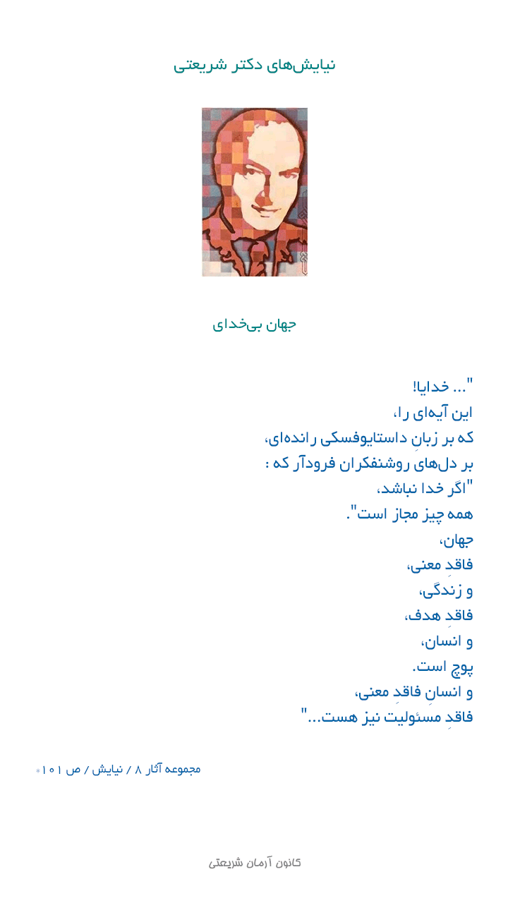 shariati_niayesh_second12
