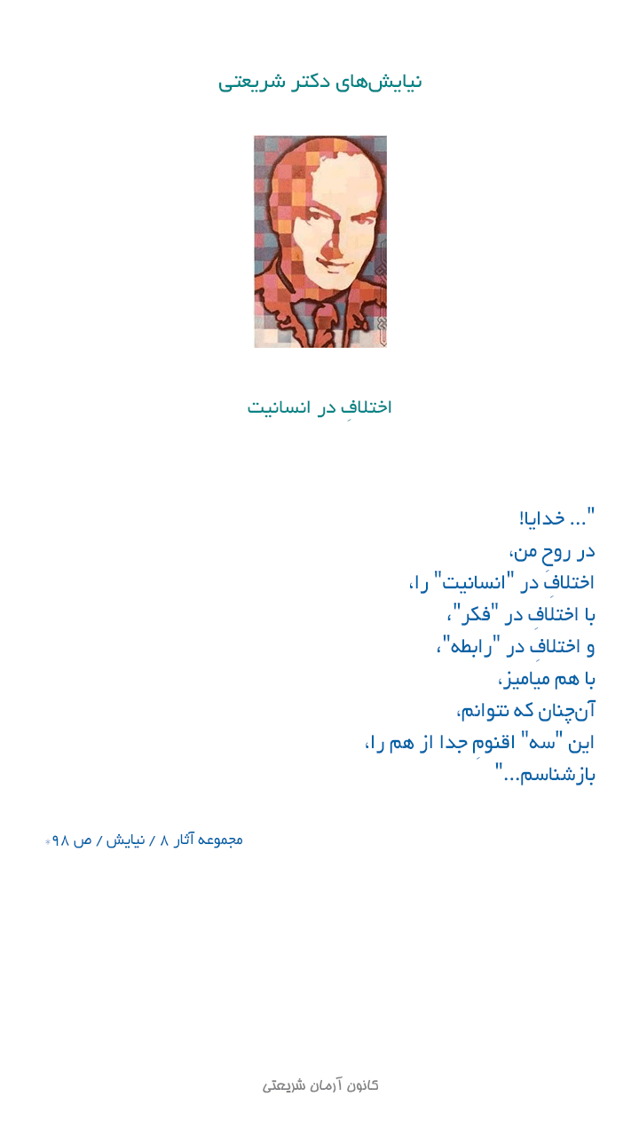 shariati_niayesh_second13