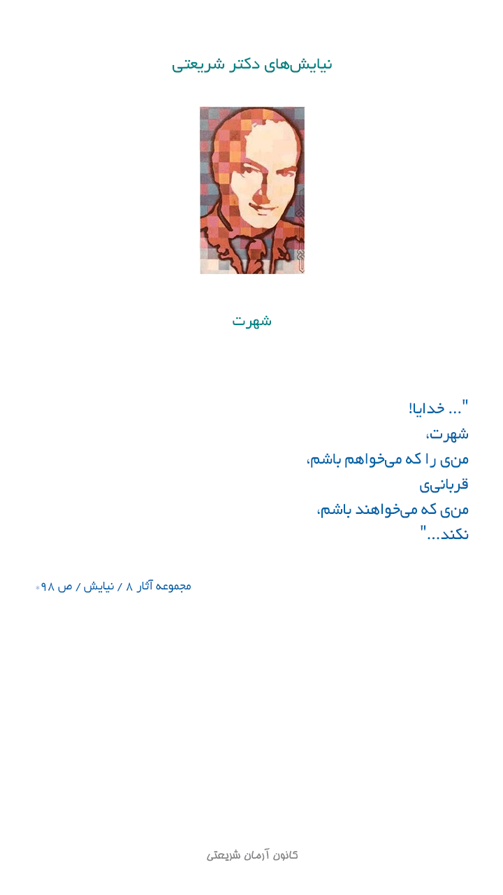 shariati_niayesh_second14
