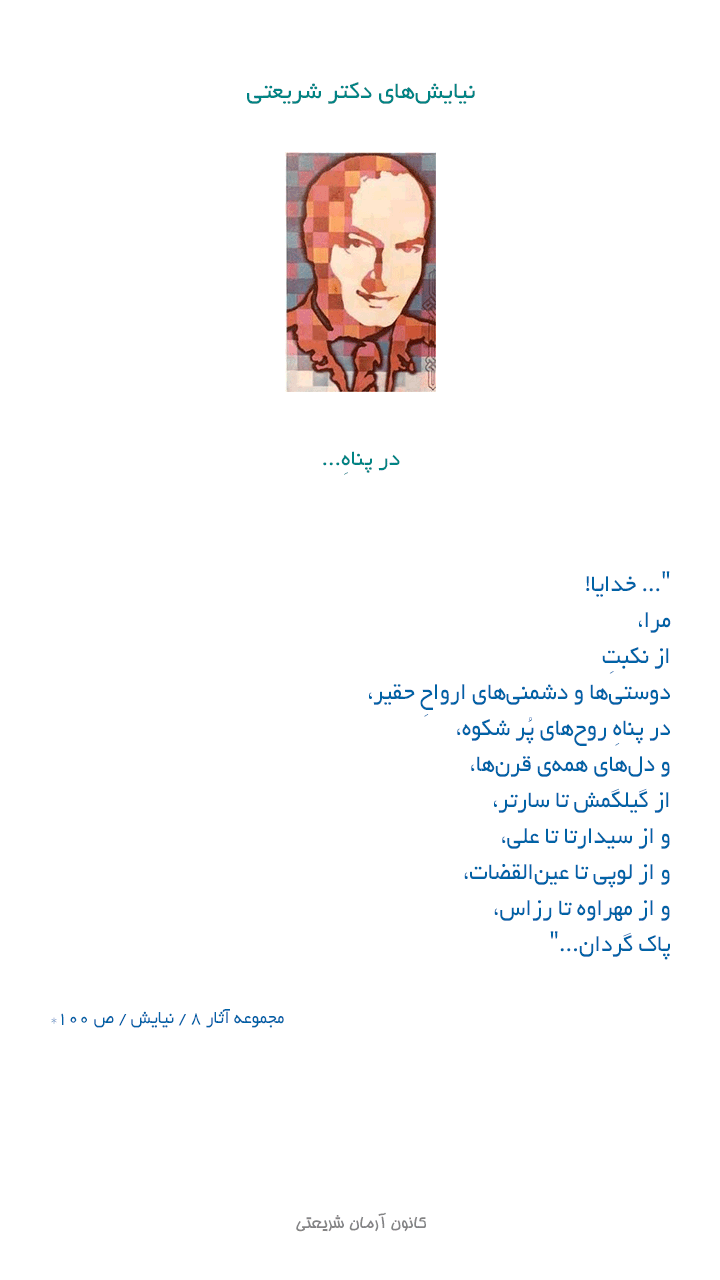 shariati_niayesh_second15
